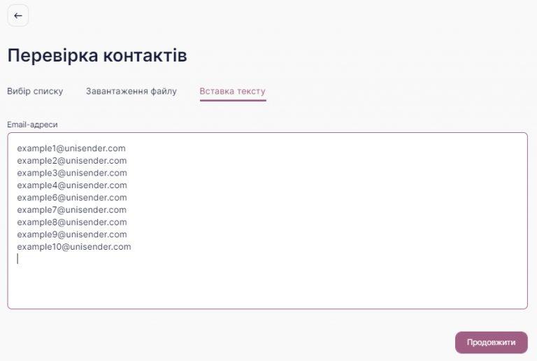перевірка контактів з тексту.