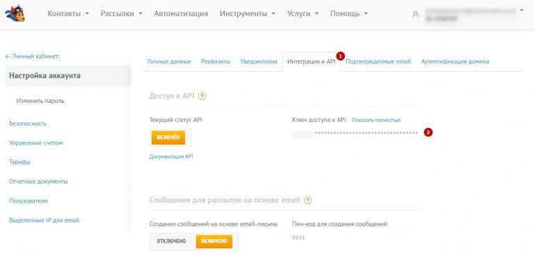API-ключ UniSender.