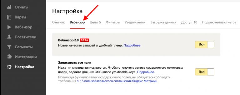 включенный вебвизор.