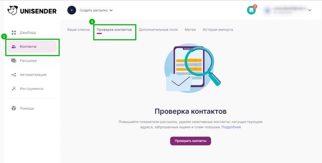 Переход в «Проверка контактов» через меню