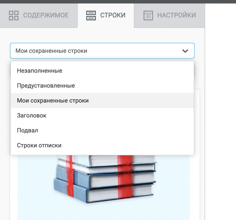 Сохраненные строки в конструкторе UniSender