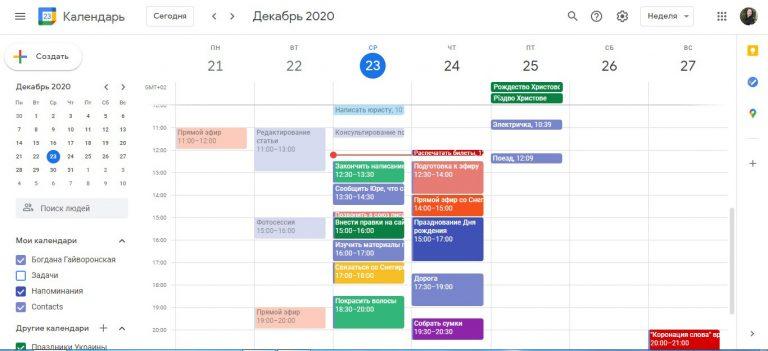 Google Calendar — эффективный инструмент тайм-менеджмента.