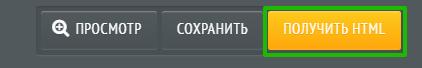 Как получить HTML-код формы.
