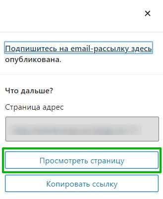 готовая страница подписки.