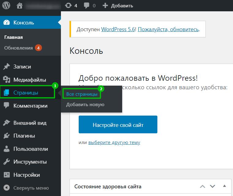 Интерфейс WordPress.
