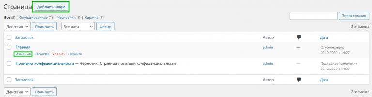 Как изменить страницу в WordPress.