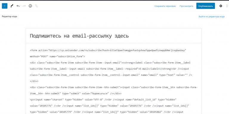 Редактор кода в WordPress.