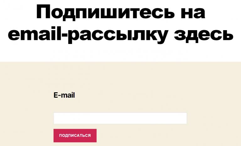 Готовая форма подписки, добавленная на сайт.