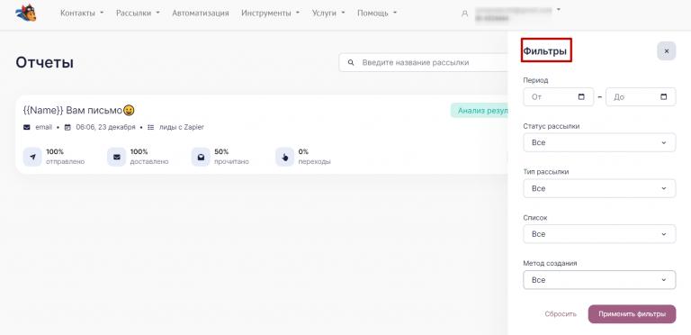 Типы фильтров для поиска рассылки.