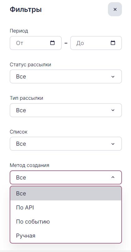 Фильтр по методу создания рассылки.