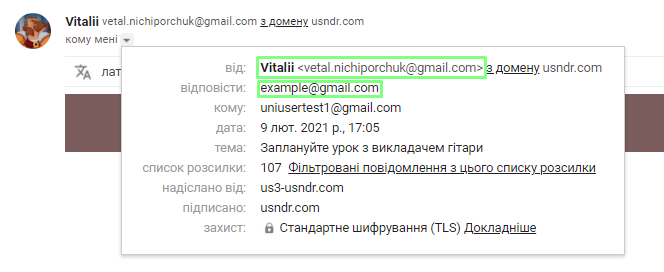 Адреса для відповіді відрізняється від адреси відправника