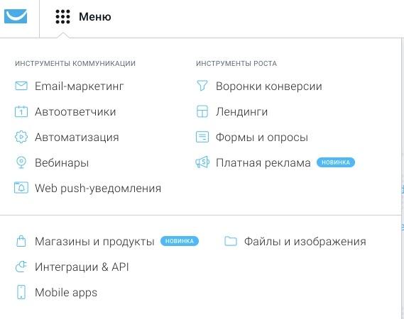 Модули платформы Getresponse.