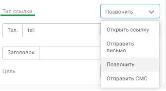 Выбираем тип ссылки.