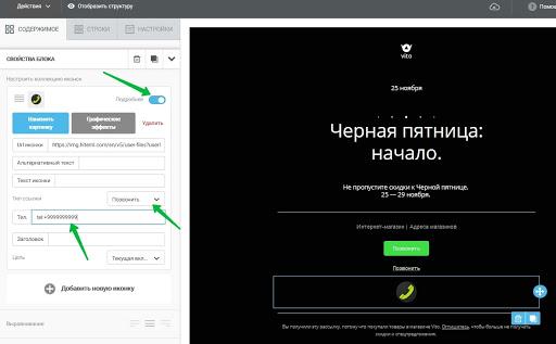 Добавление ссылки на телефон в блок с иконкой.