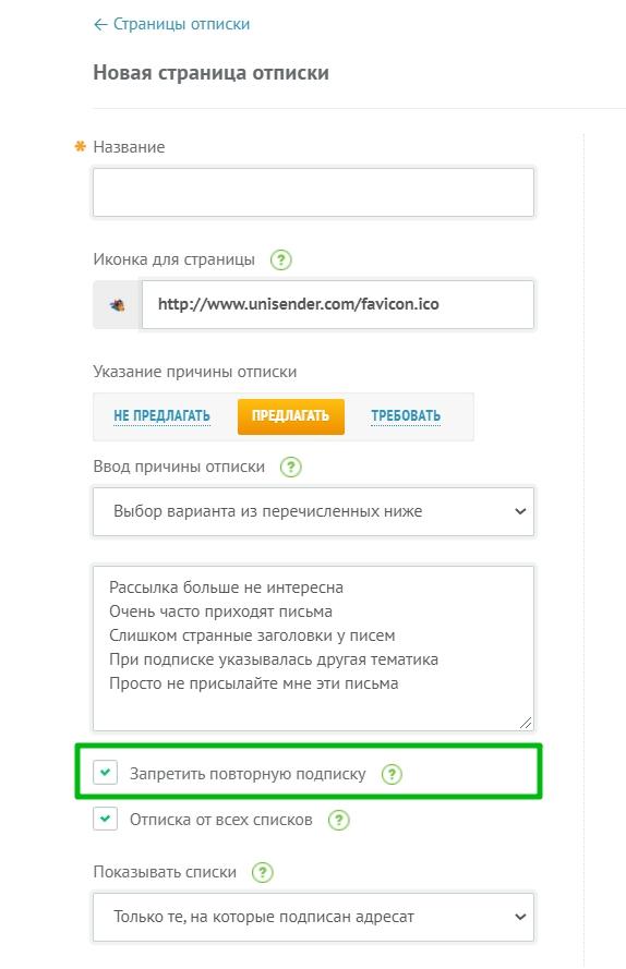 Запрет повторной подписки на странице отписки