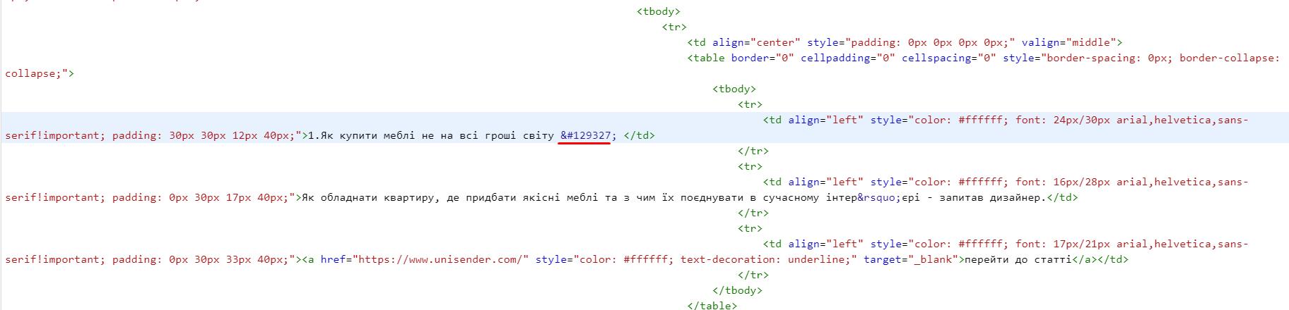 Вставляємо HTML-код