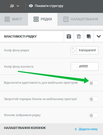 Як налаштувати адаптацію листа під мобільники.