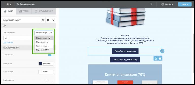 Кнопка «Перейти у магазин» повинна вести на сайт магазину. А у мобільній версії можна додати посилання, за яким людина буде одразу телефонувати менеджеру