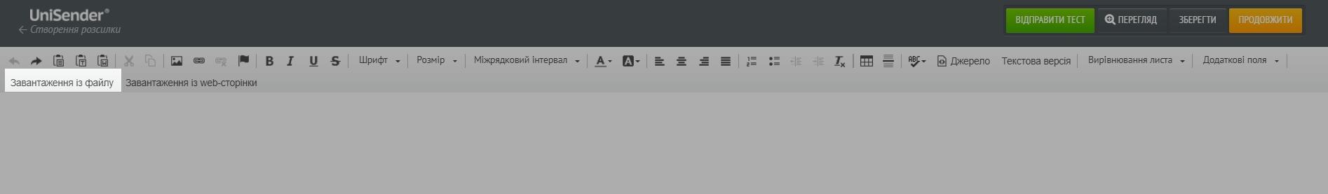 Завантаження із файлу