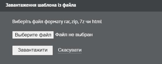 Натискаємо «Вибрати файл»