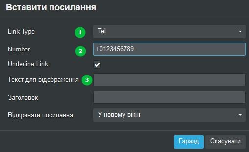 Як додати посилання на телефон у вигляді номера