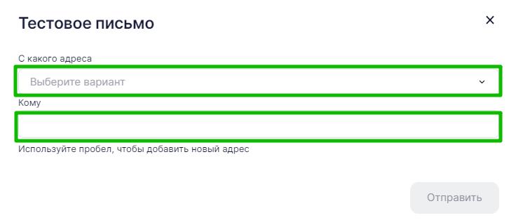 Ввод адресов для тестовой рассылки.