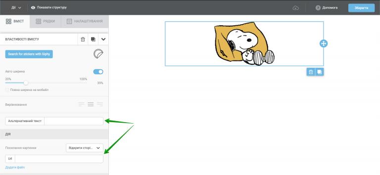 Вставляємо посилання на стікер і додаємо альтернативний текст