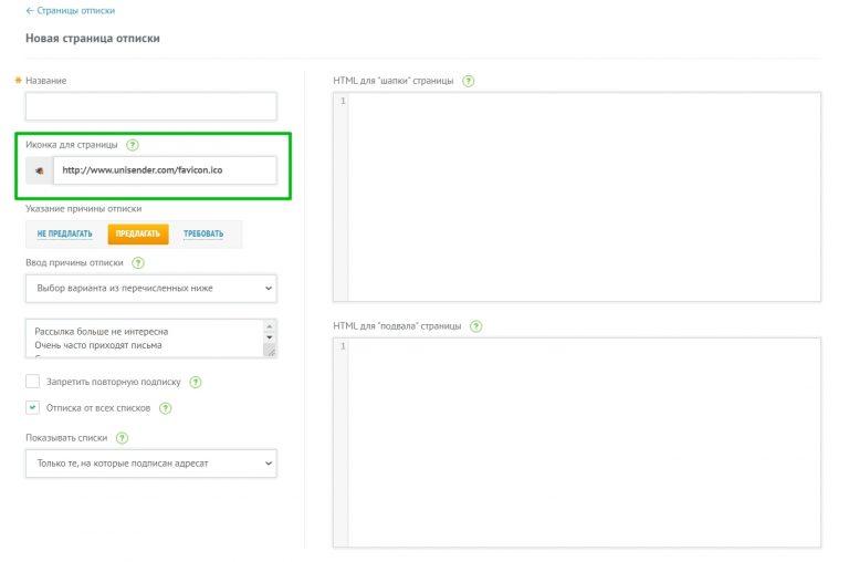 Блок изменения иконки для страницы отписки