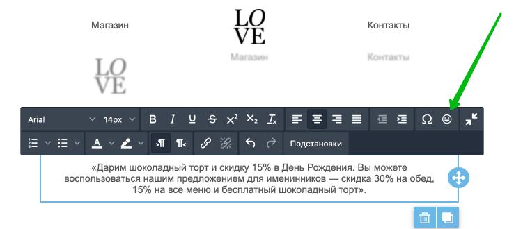 Редактирование текста в конструкторе