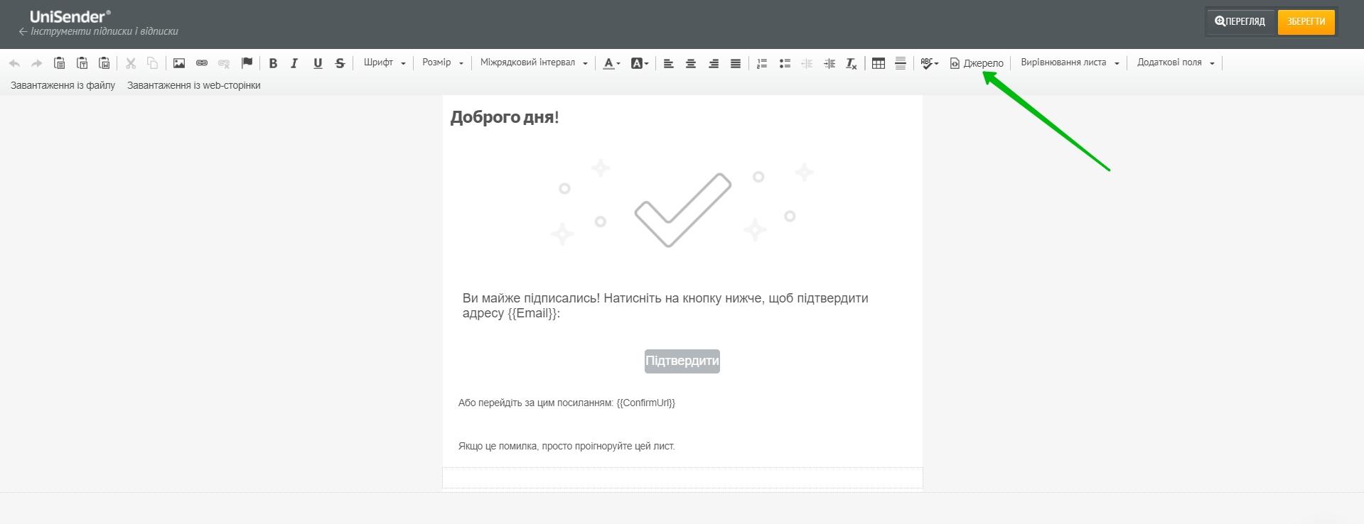 Основні зміни в HTML-редакторі створюються на вкладці «Джерело»