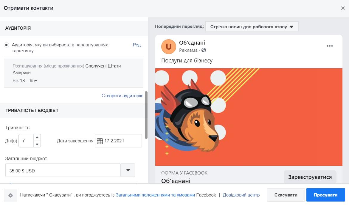 Як налаштувати збір контактів через Facebook