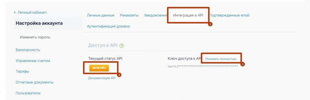 Показать API-ключ