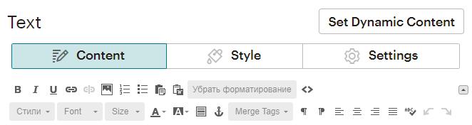 Настройка блока в MailChimp