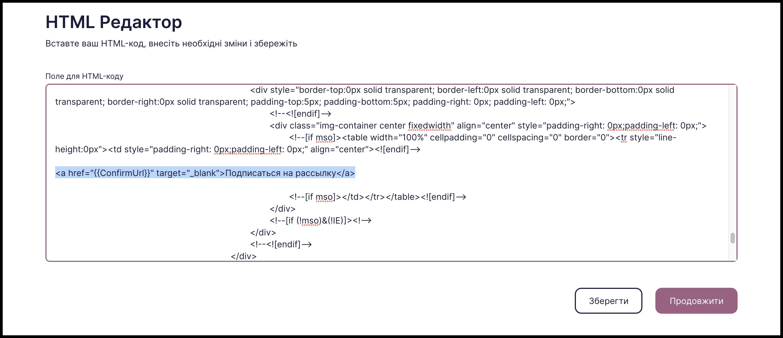 Посилання підтвердження в коді