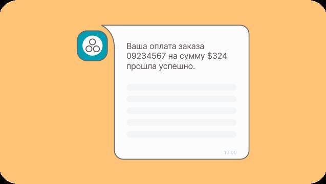 Сообщение о транзакции