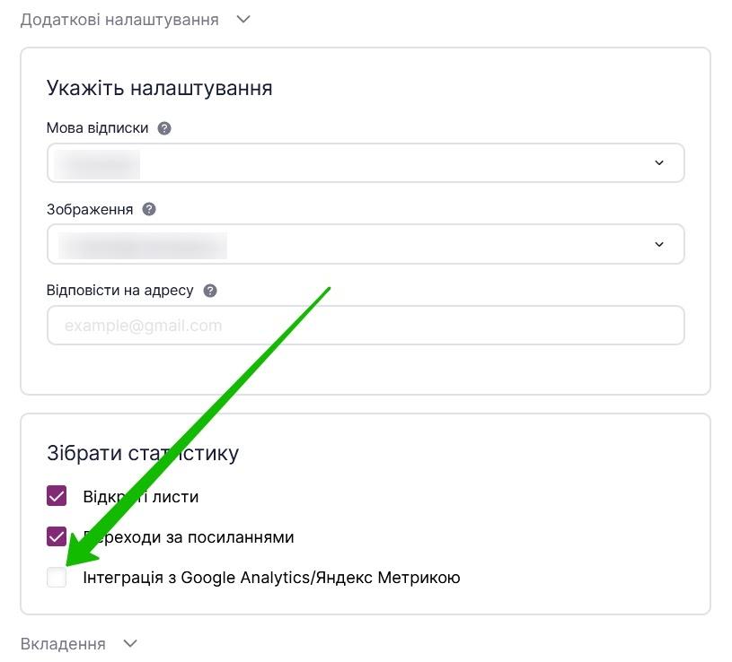 Виберіть «Інтеграція з Google Analytics/Яндекс.Метрикою».
