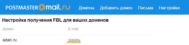 Настройка FBL в постмастере Mail.ru