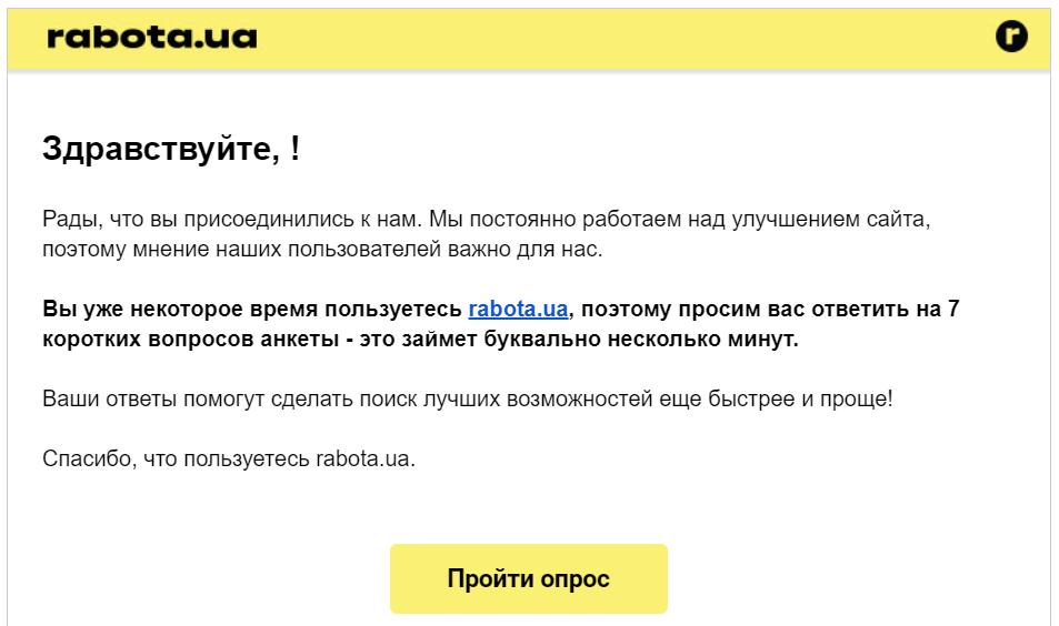 Письмо с опросом от сайта Rabota.ua