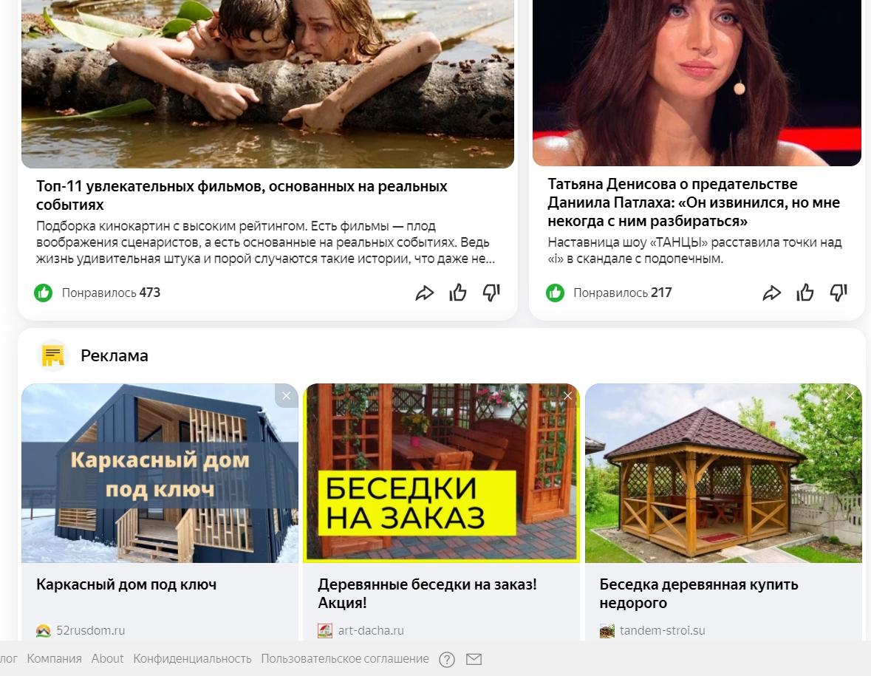 рекламные баннеры, основанные на поисковых запросах пользователя