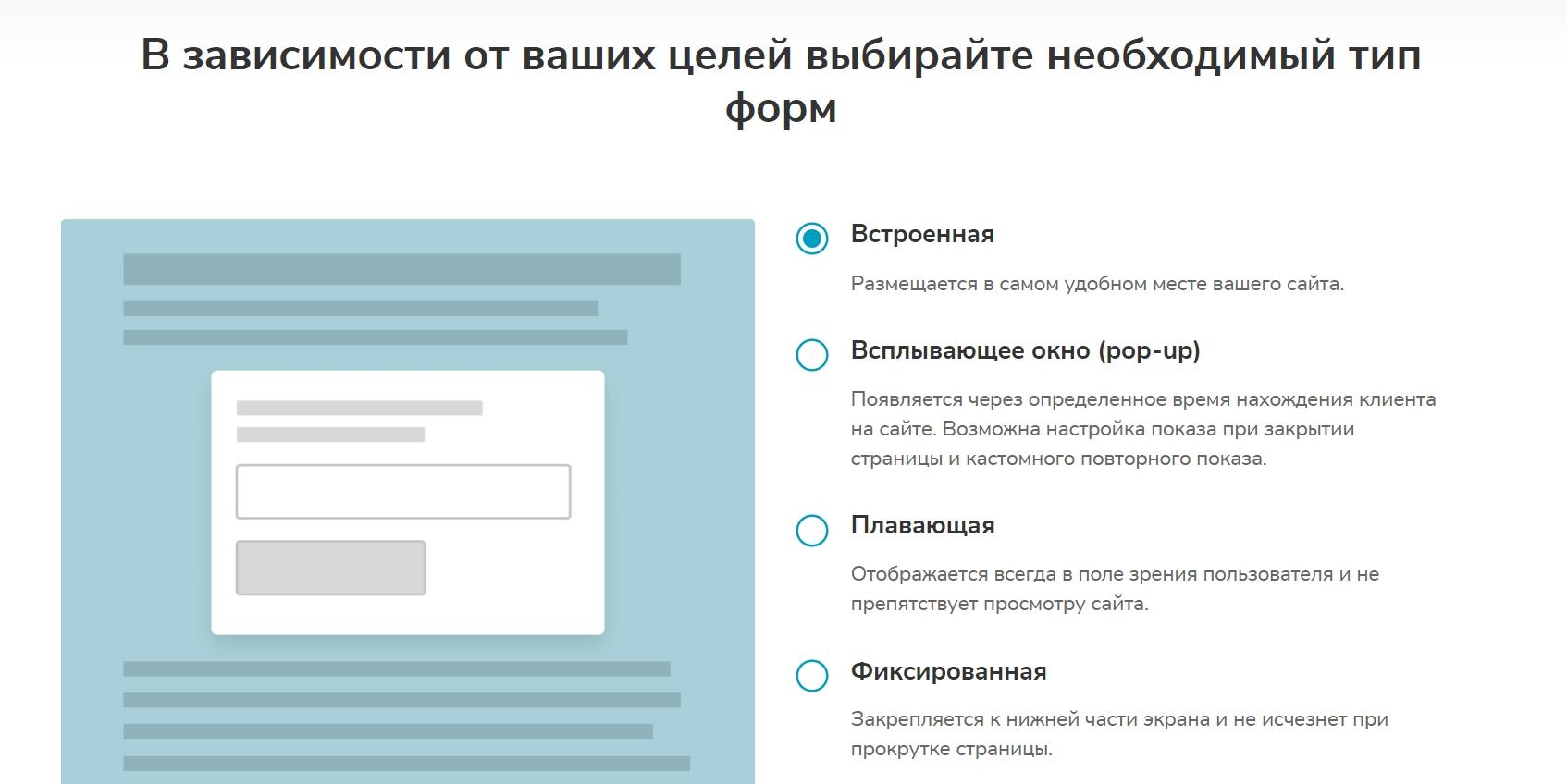 Формы подписки, которые можно создать в SendPulse