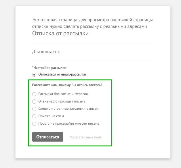 Причины отписки в UniSender