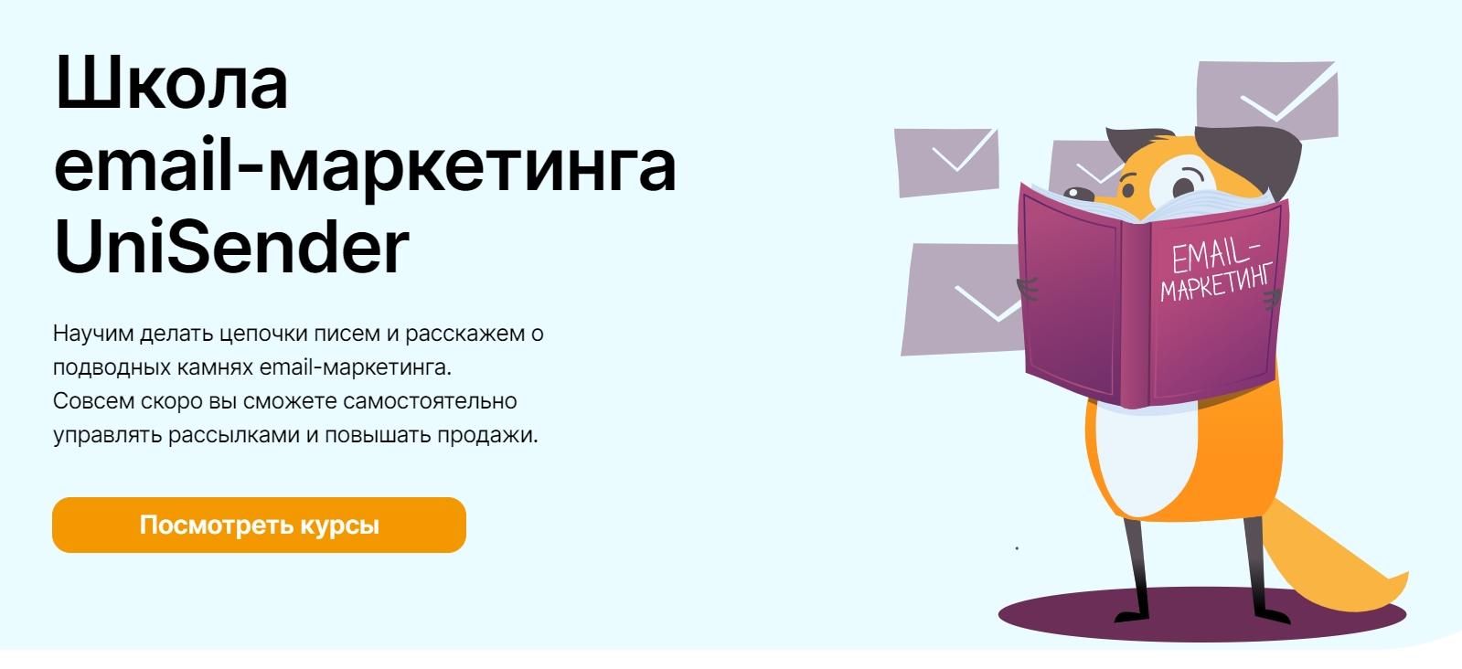 Школа email-маркетинга UniSender