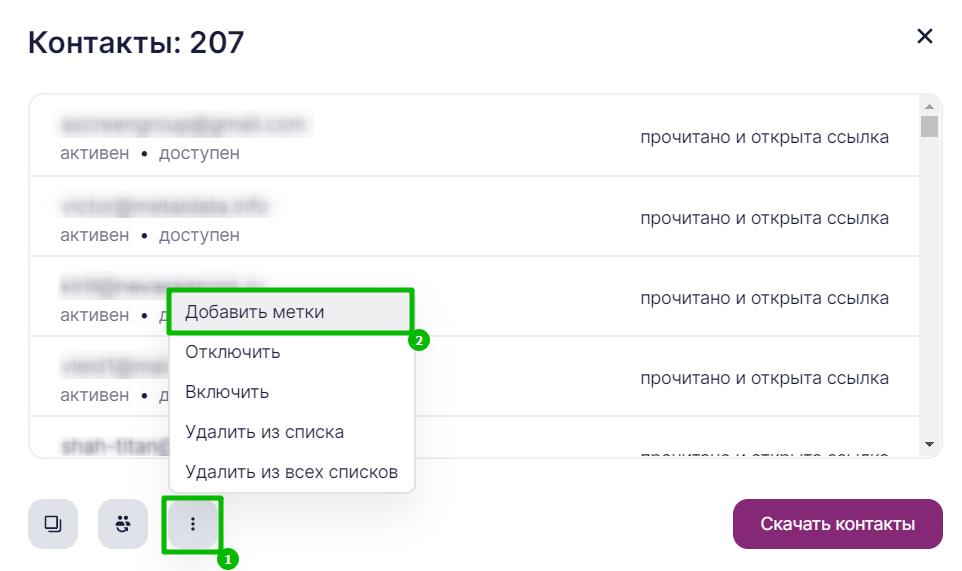 Как добавить метку для подписчиков, которые кликнули по определенной ссылке
