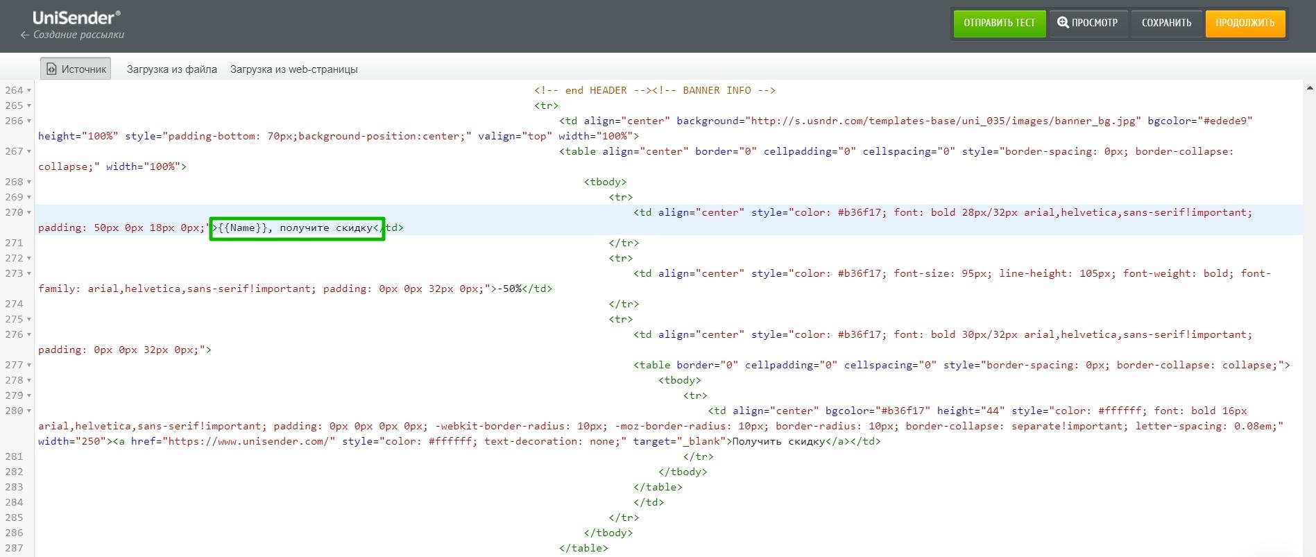 Пример внесения переменной для подстановки имени в HTML код письма