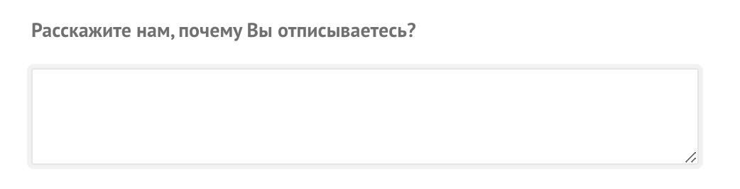 Как выглядит текстовое поле для указания причины отписки в UniSender