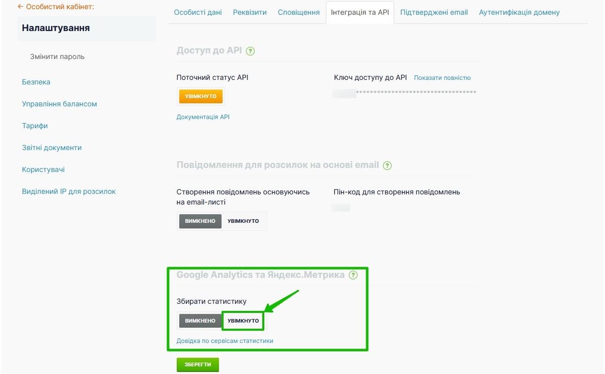 У пункті Google Analytics і Яндекс.Метрика натисніть «Увімкнено».