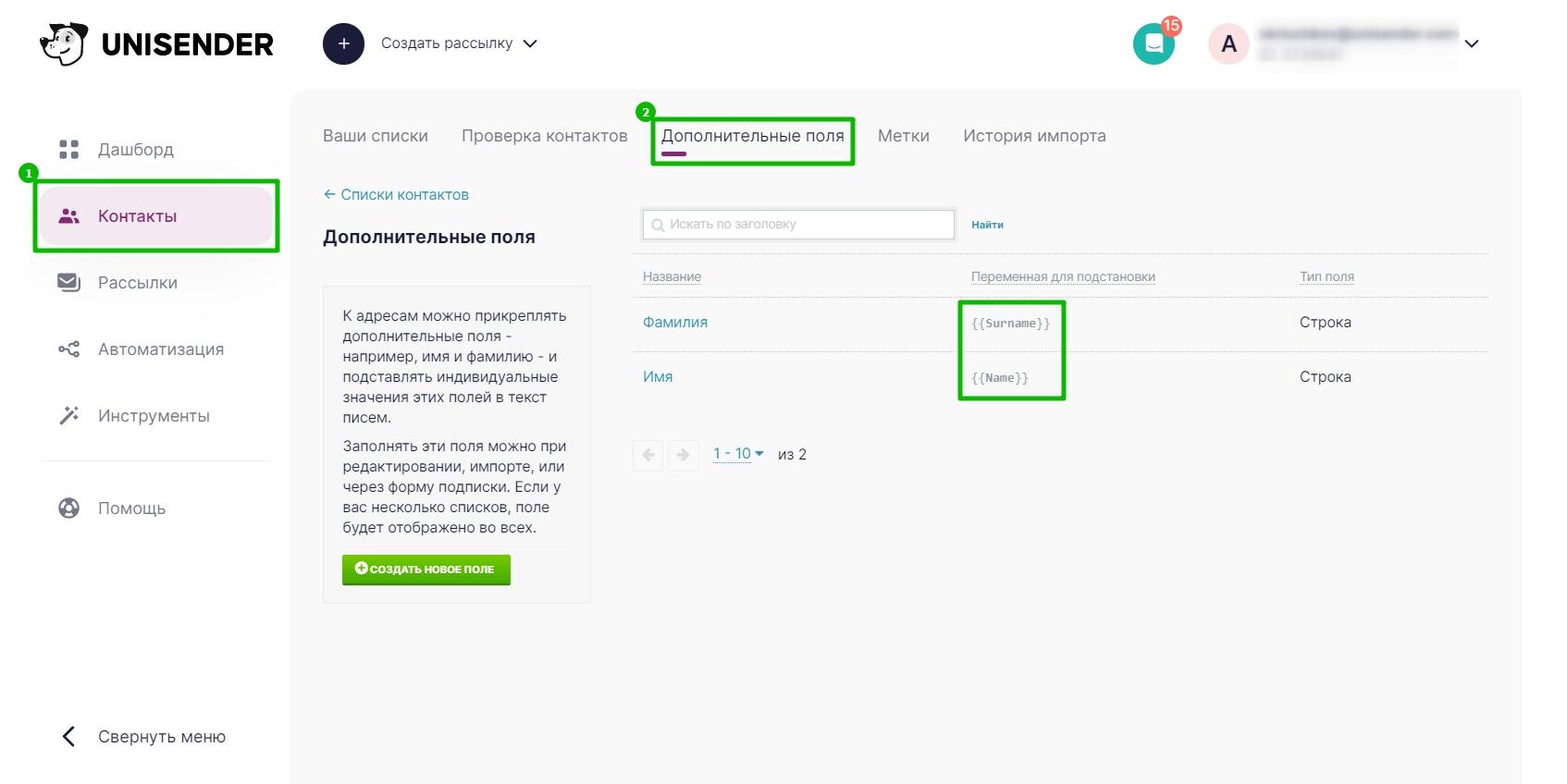 Раздел «Дополнительные поля», где указаны переменные для подстановки пользовательских полей