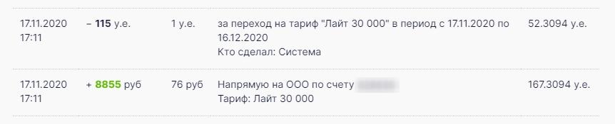 Пример системного сообщения об успешной активации тарифа.