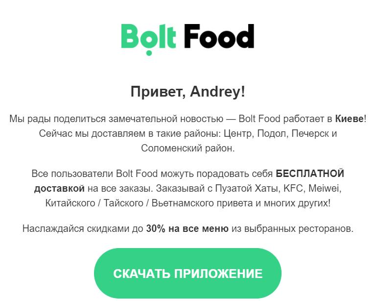 Письмо от компании Bolt Food