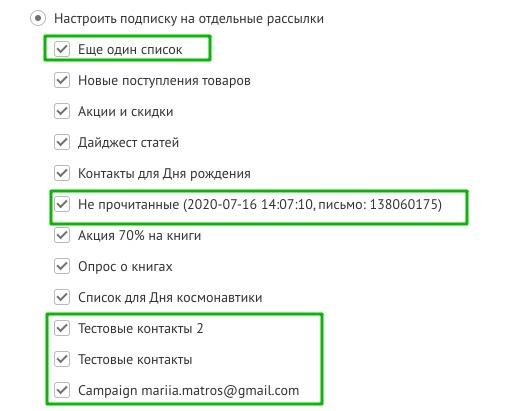 Отображены все списки, на которые подписан адресат